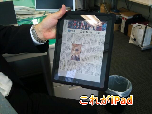 これがiPad